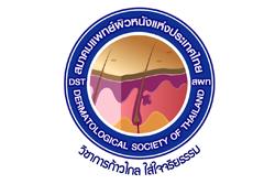 การประชุมใหญ่สามัญประจำปี 2562 สมาคมแพทย์ผิวหนังแห่งประเทศไทย 44th Annual meeting of the Dematological Society of Thailand (DST)