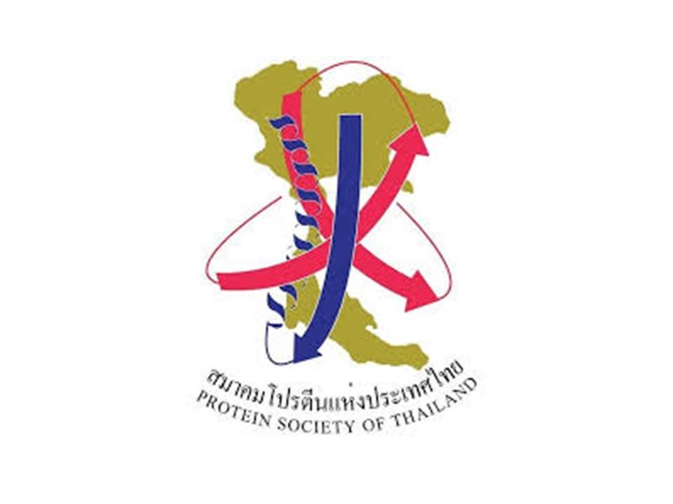 งานประชุมวิชาการสมาคมโปรตีนแห่งประเทศไทย ครั้งที่ 14 ประจำปี 2562 (14th International Symposium of the Protein Society of Thailand) (PST2019)