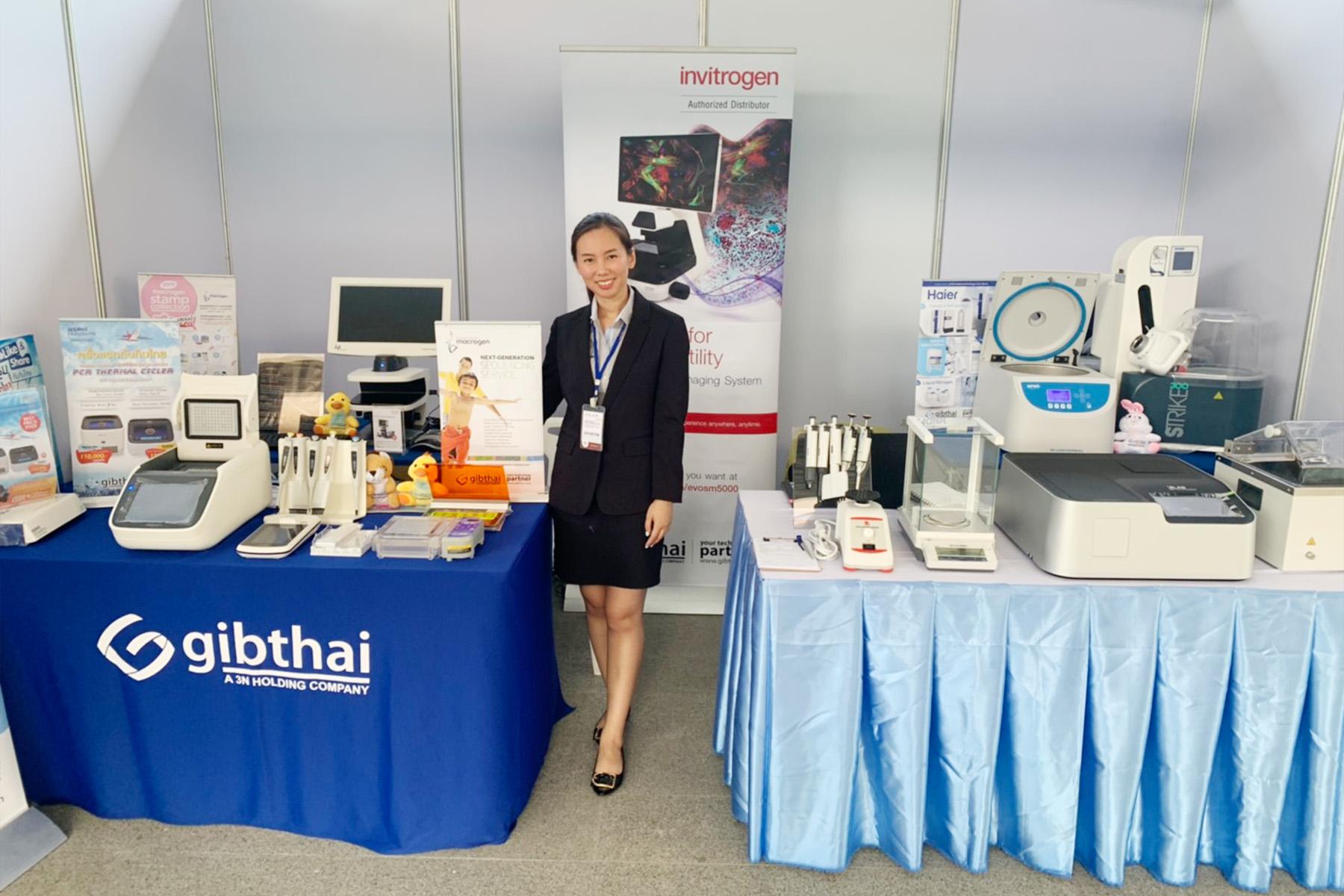 งานประชุมวิชาการวิทยาศาสตร์และเทคโนโลยีแห่งประเทศไทย ครั้งที่ 45 (วทท 45)