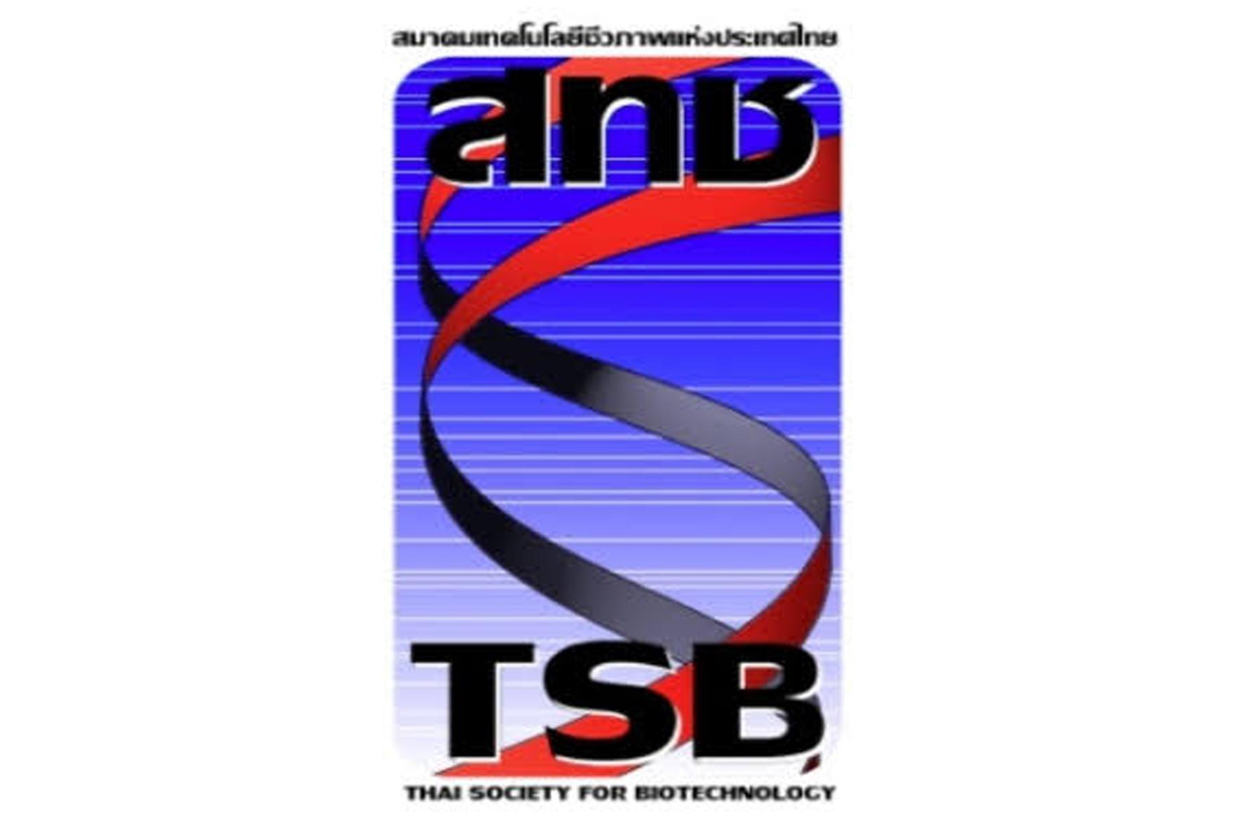 """งานประชุมวิชาการประจำปีระดับนานาชาติของสมาคมเทคโนโลยีชีวภาพแห่งประเทศไทย ครั้งที่ 31 ประจำปี 2562 (TSB2019)  The 31th Annual Meeting of The Society for Biotechnology  """"ฺBIO innovation for Sustanabilty"""""""