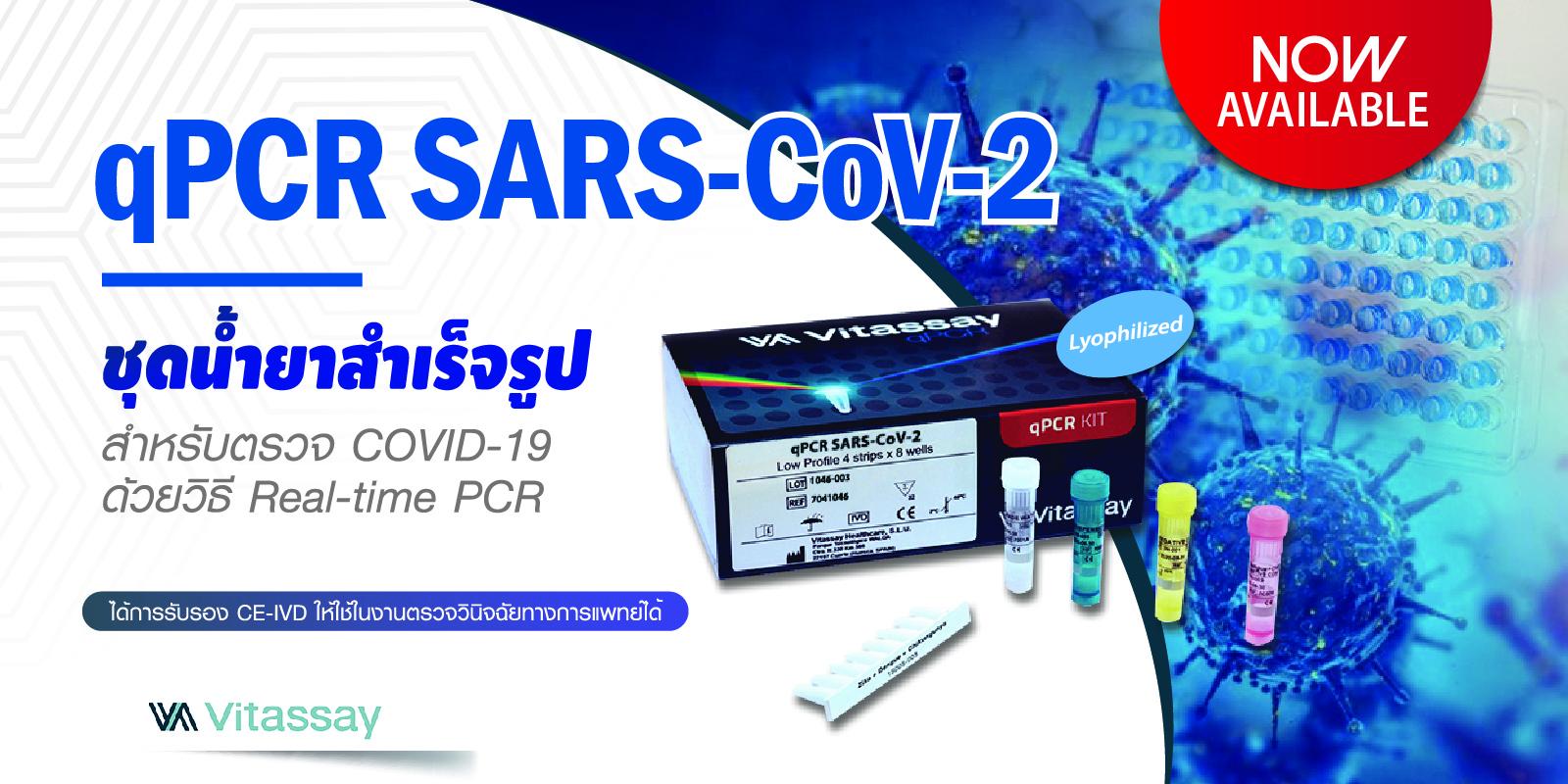Vitassay qPCR SARS-CoV-2