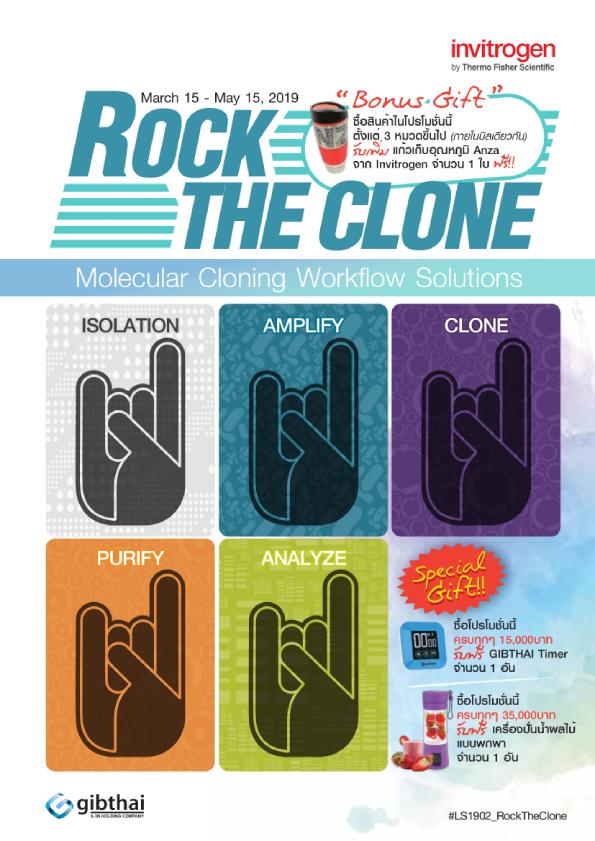 Rock The Clone