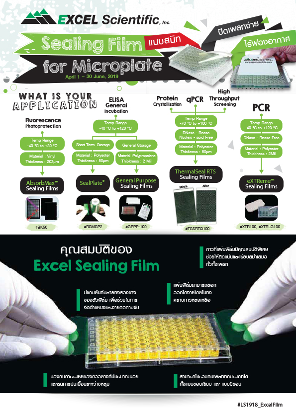 Sealing Film for Microplate