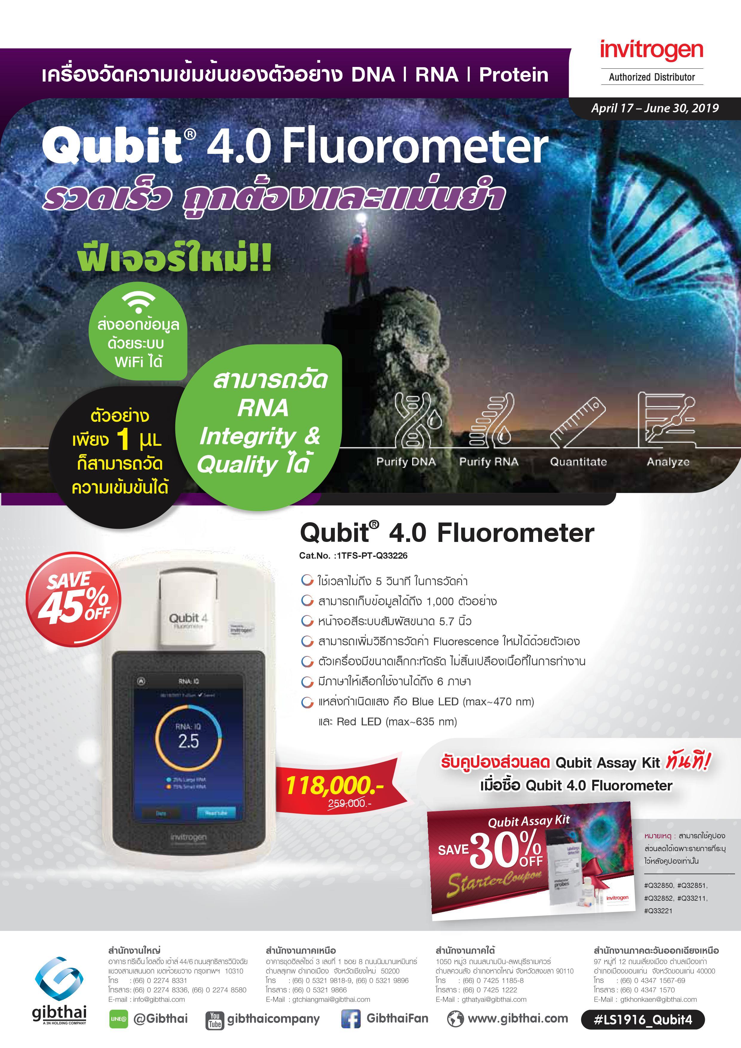Qubit® 4.0 Fluorometer