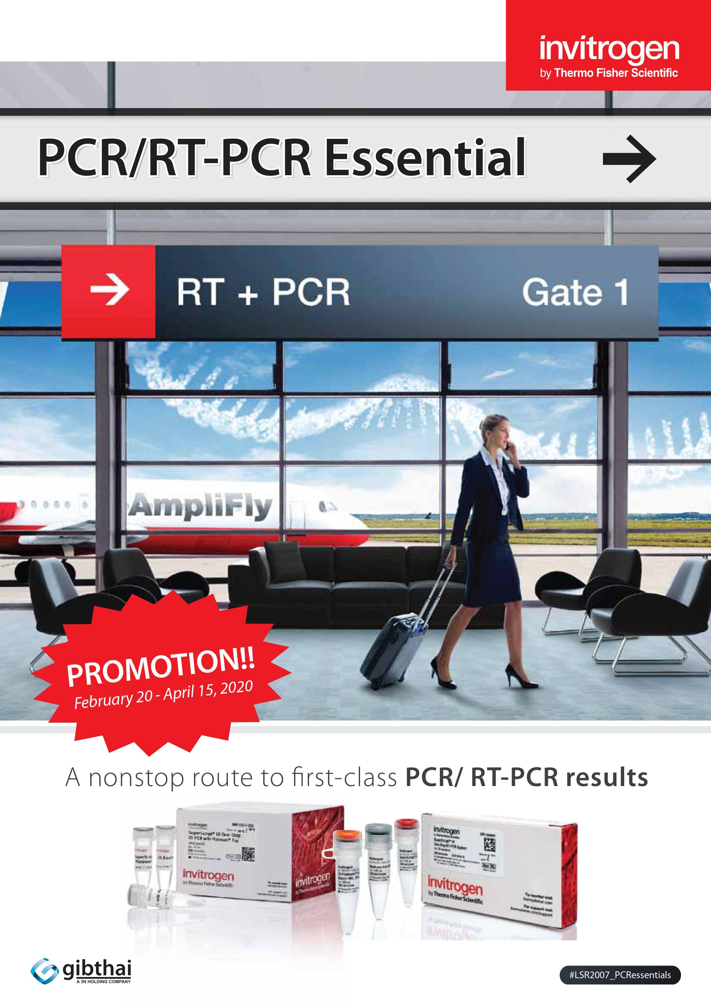 PCRessential