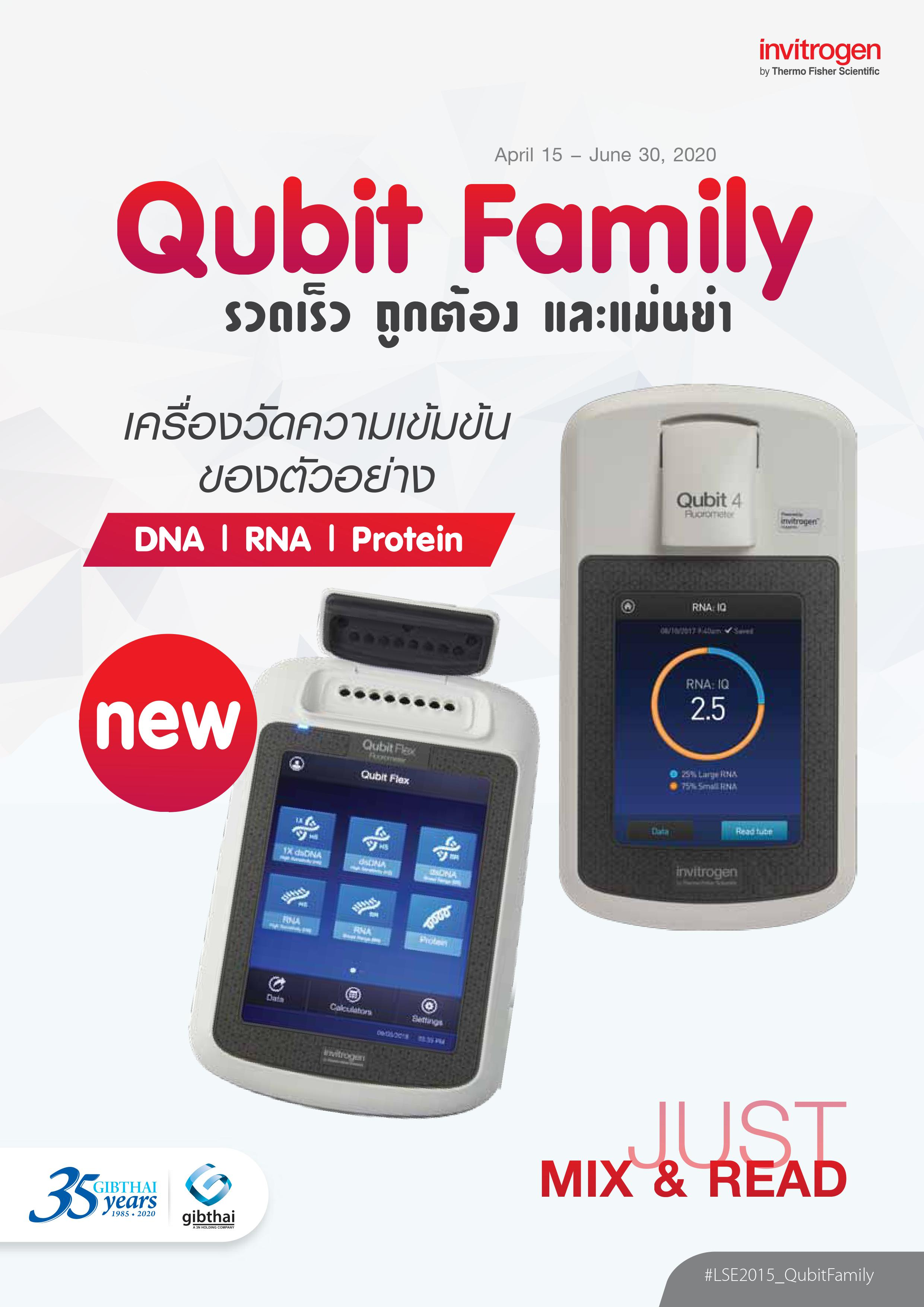 Qubit Family