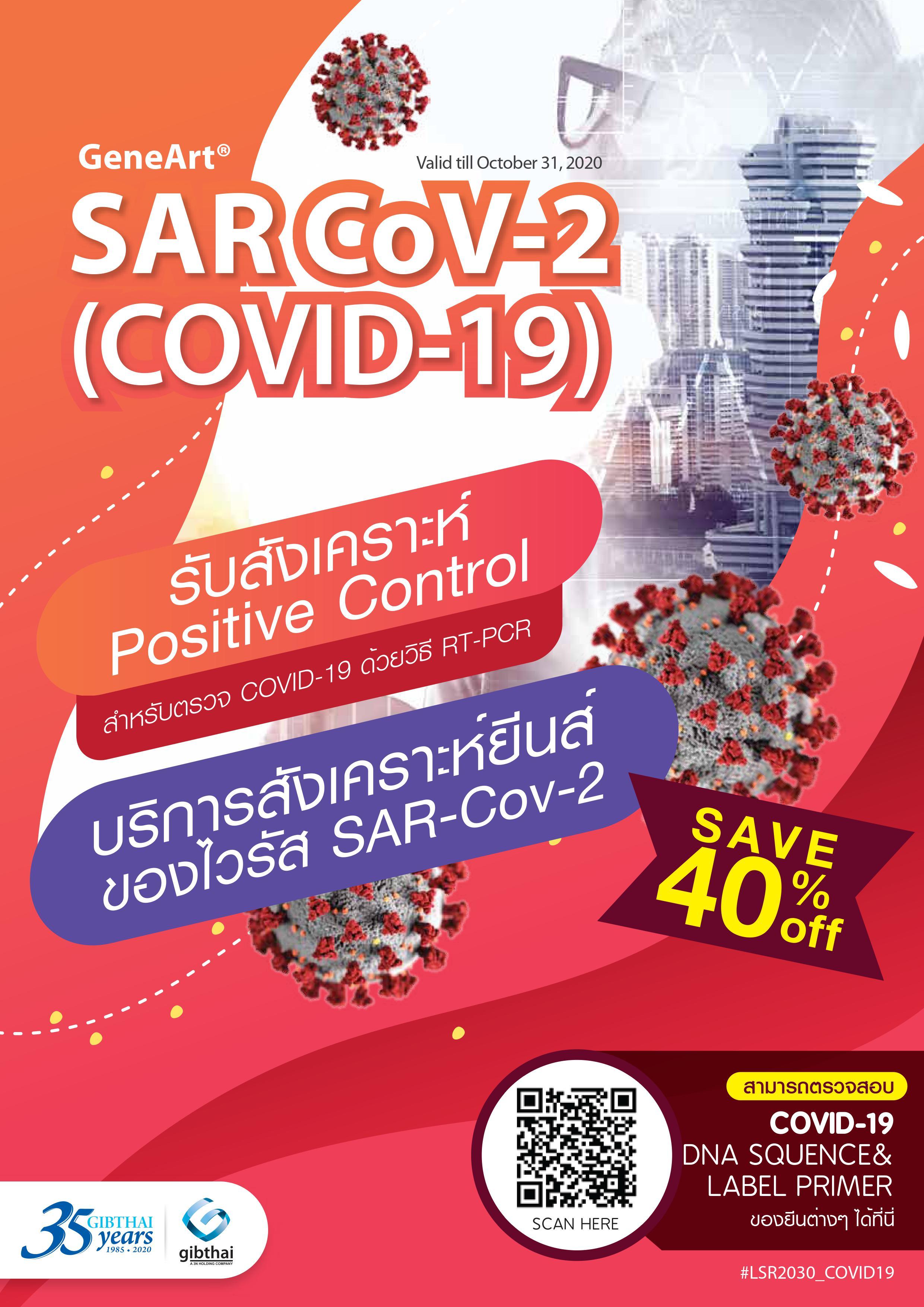 GeneART-COVID19
