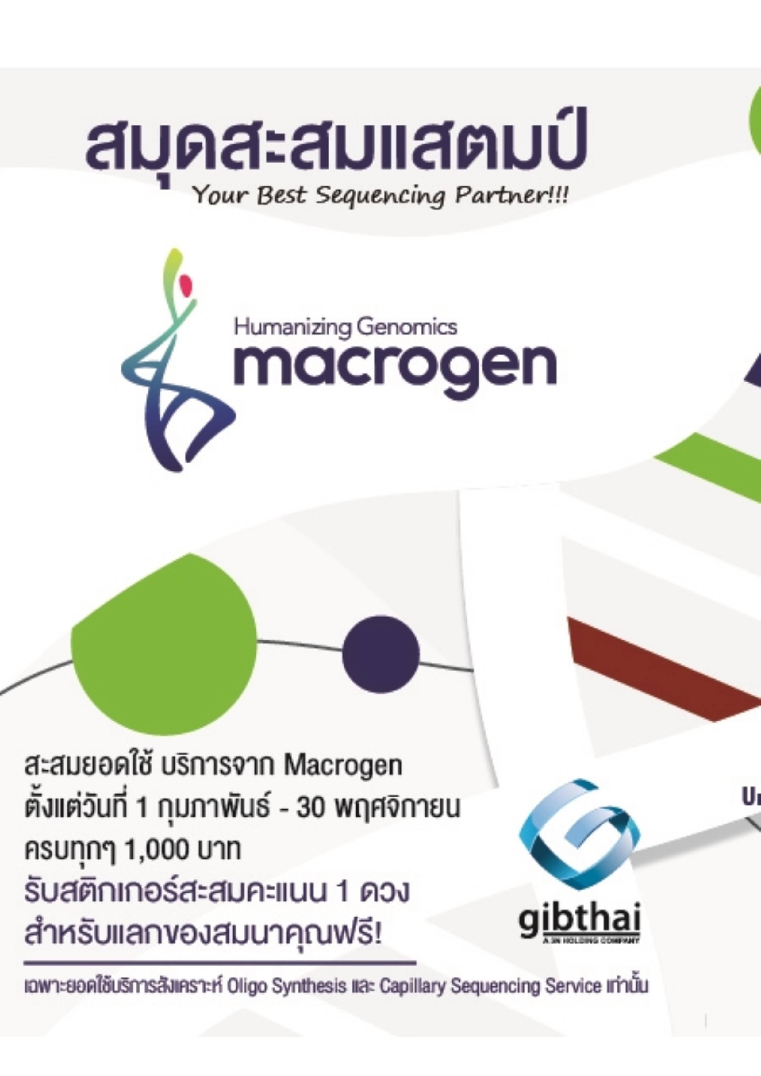Macrogen Stamp 2021