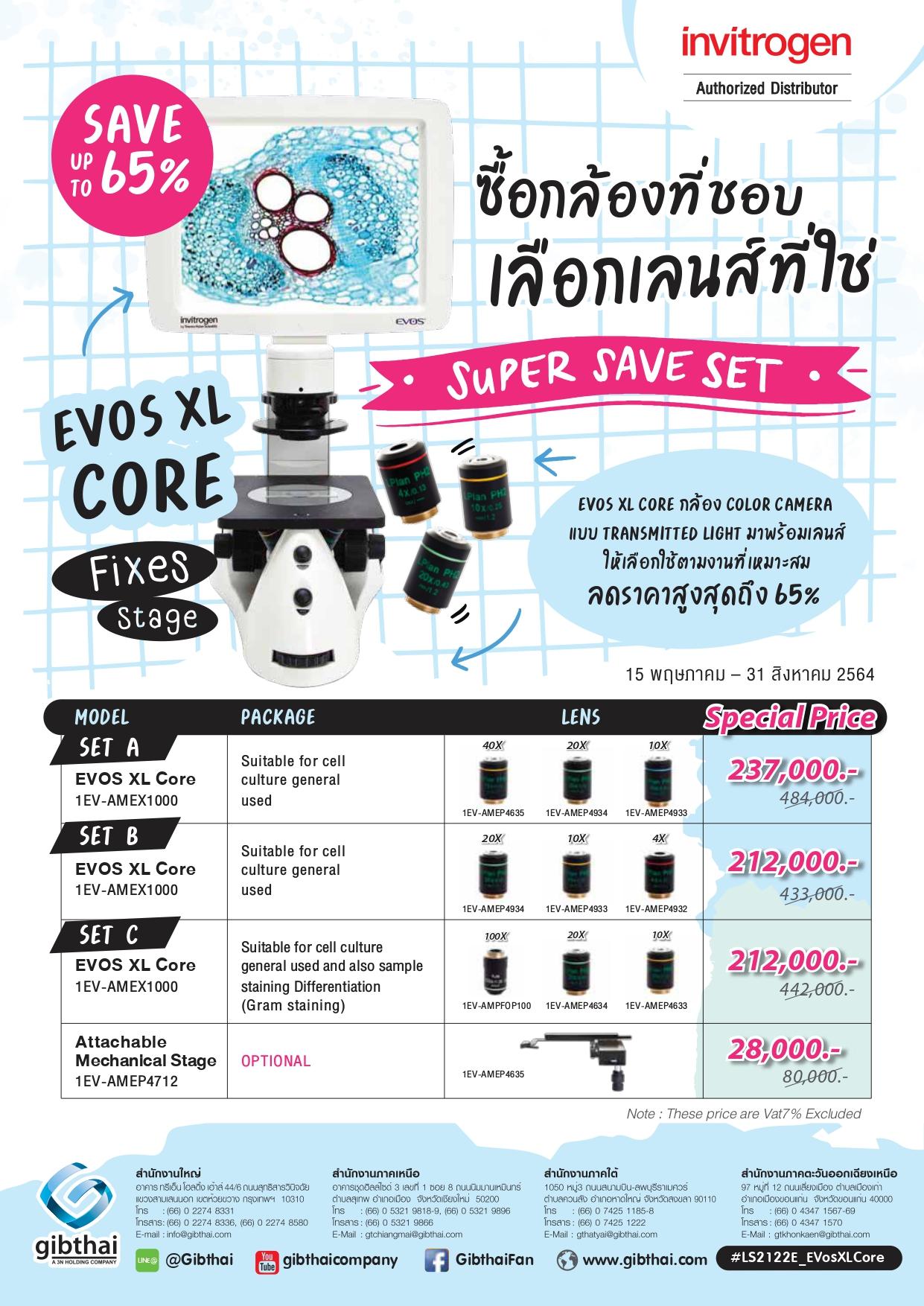 Evos XL Core