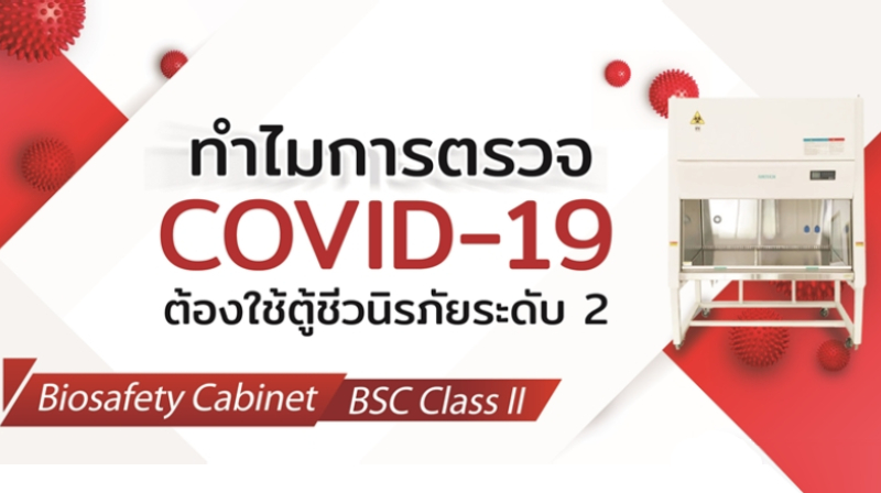 ทำไมการตรวจ COVID-19 ต้องใช้ตู้ชีวนิรภัยระดับ 2