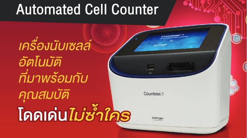 เครื่องนับเซลล์อัตโนมัติ Invitrogen® Countess® 3/ 3 FL Automated Cell Counter