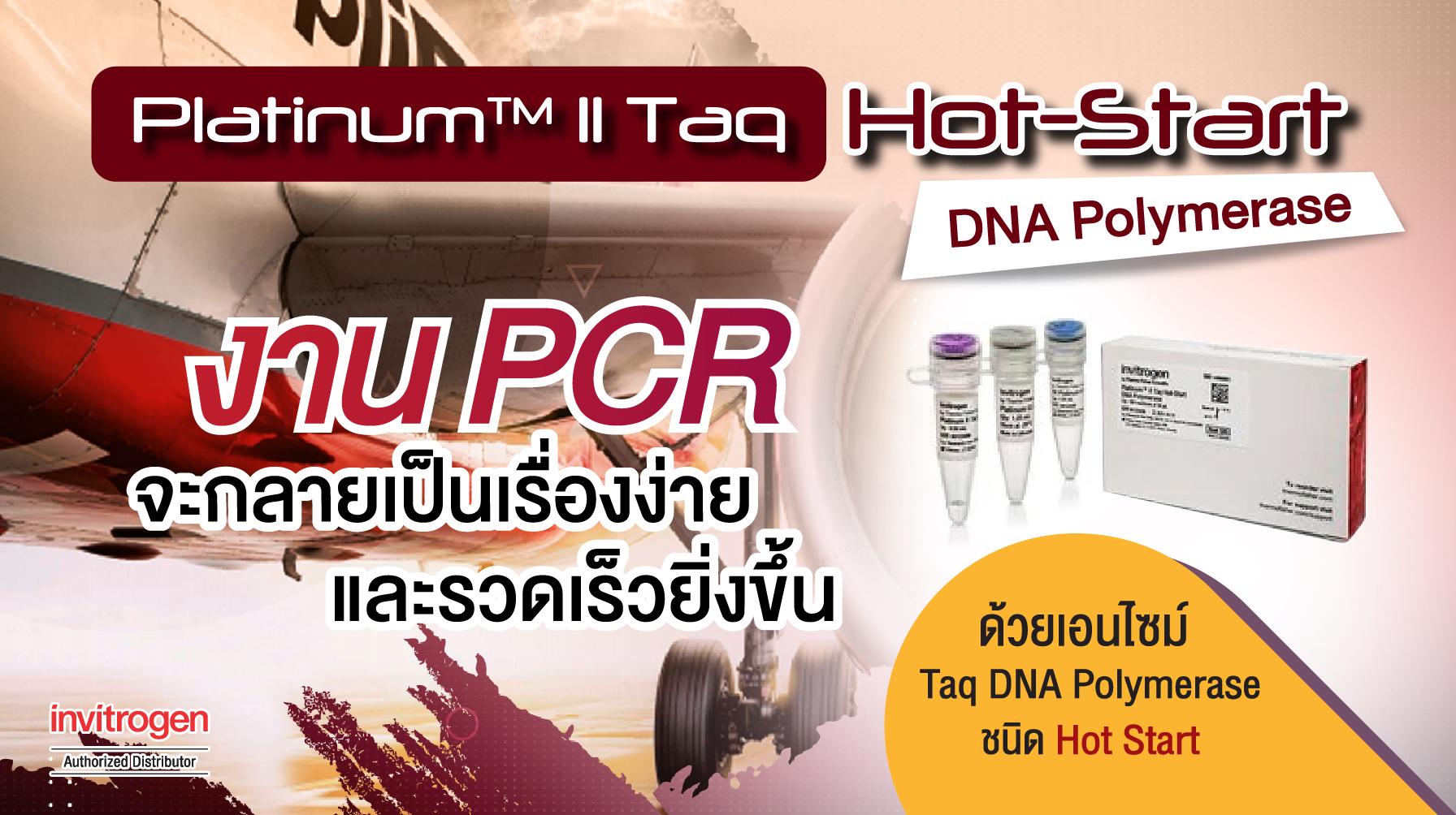Platinum™ II Taq Hot-Start DNA Polymerase