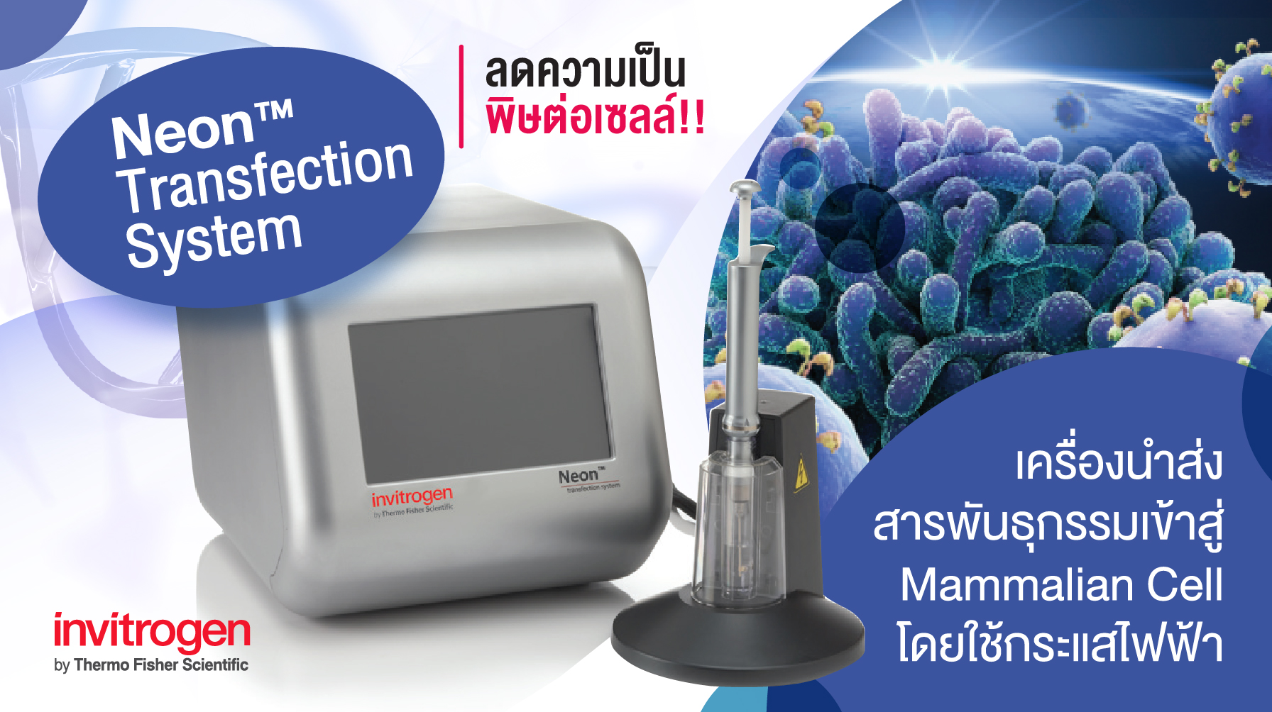 Neon™ Transfection System