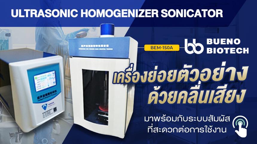เครื่องย่อยตัวอย่างด้วยคลื่นเสียง (Ultrasonic Homogenizer Sonicator)
