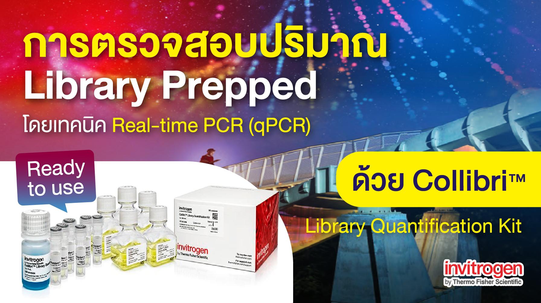 การตรวจสอบปริมาณ Library prepped ด้วยเทคนิค Real-time PCR (qPCR) ด้วย Collibri™ Library Quantification Kit