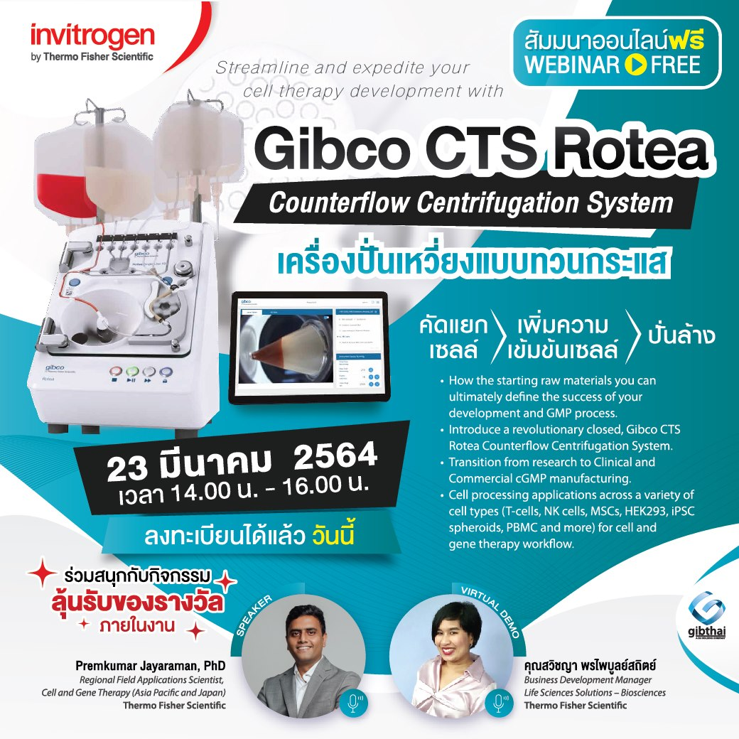 Streamline and expedite your cell therapy development with Gibco CTS Rotea Counterflow Centrifugation system
