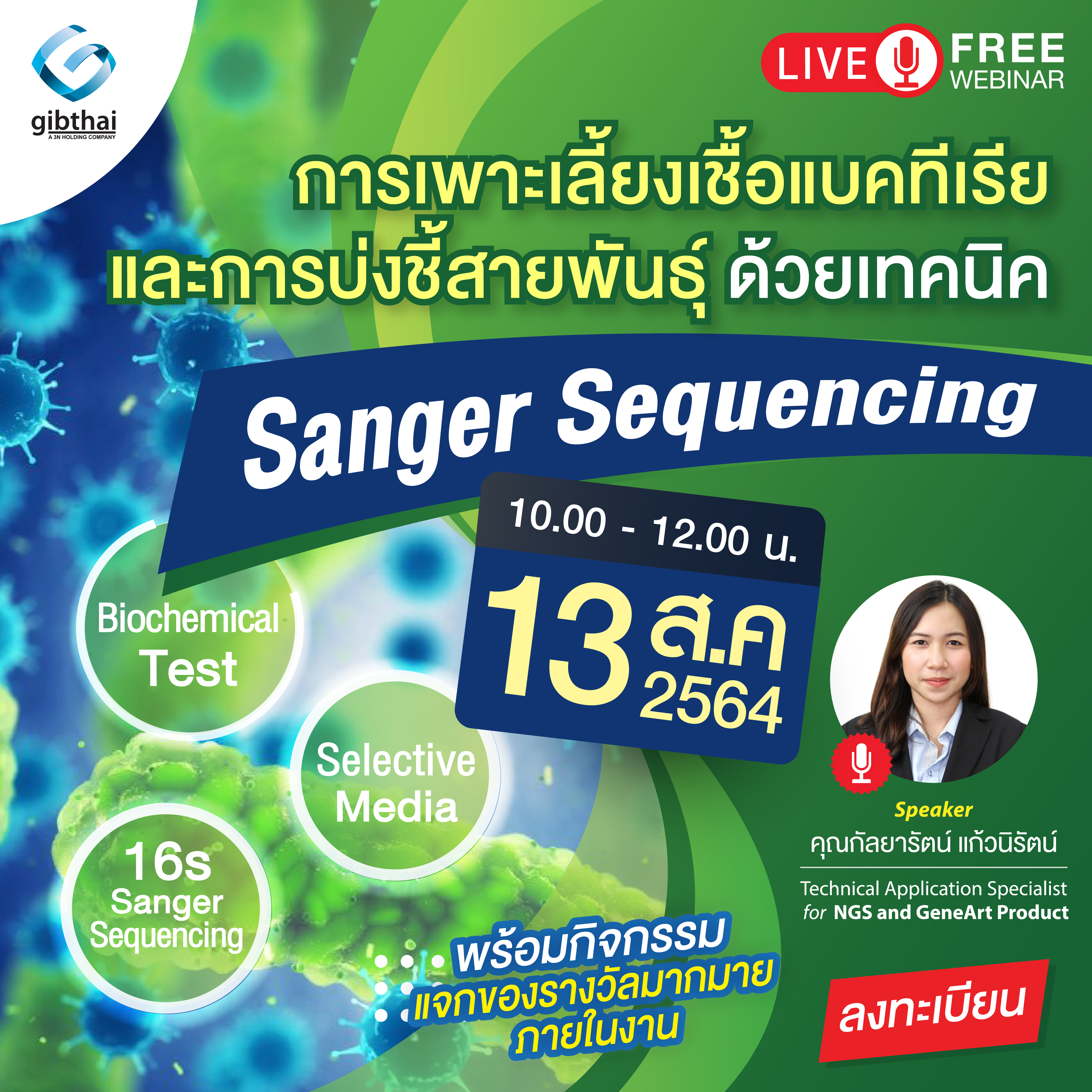 การเพาะเลี้ยงเชื้อแบคทีเรียและการบ่งชี้สายพันธุ์ด้วยเทคนิค Sanger sequencing
