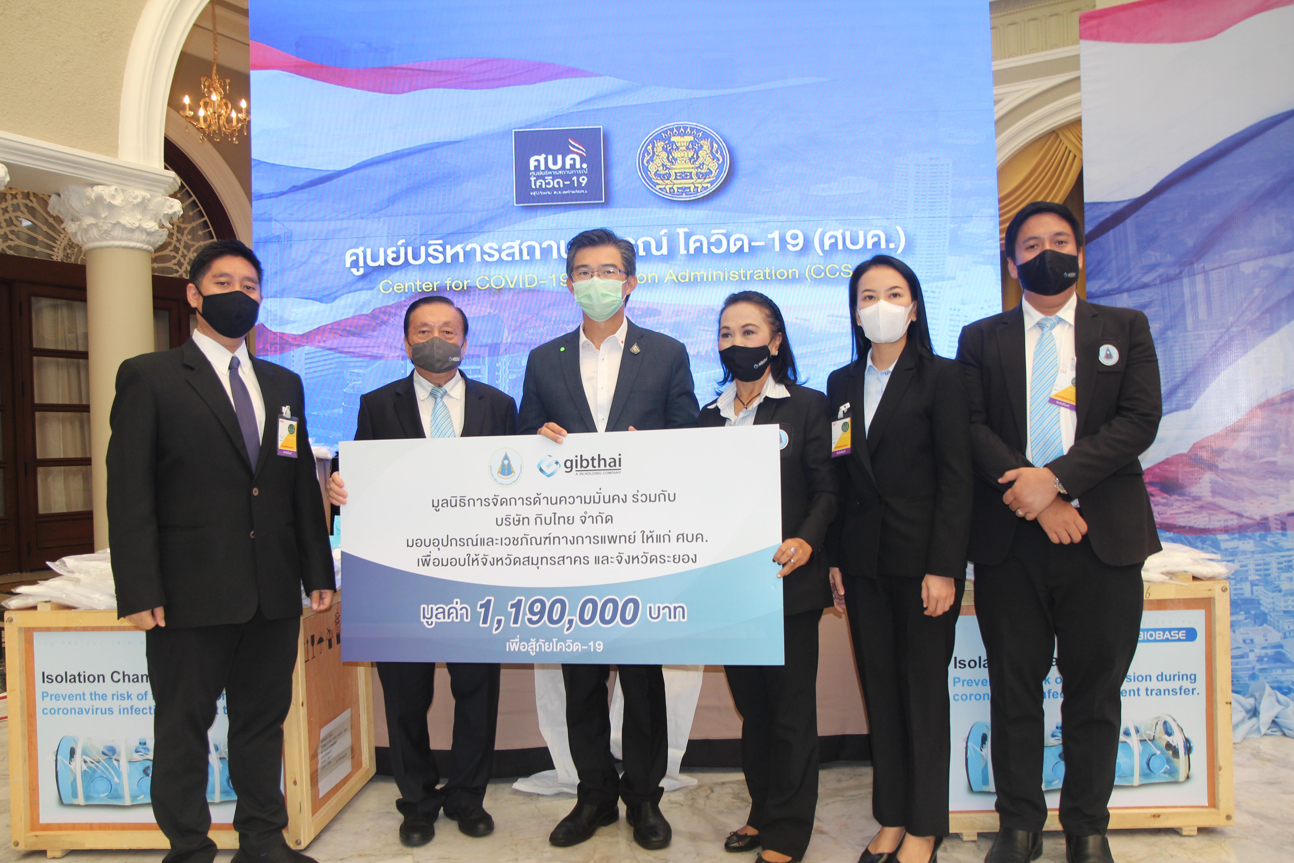 บริษัท กิบไทย จำกัด บริจาคอุปกรณ์และเวชภัณฑ์ทางทางการแพทย์ให้กับ ศูนย์บริหารสถานการณ์การแพร่ระบาดของโรคติดเชื้อไวรัสโคโรนา 2019