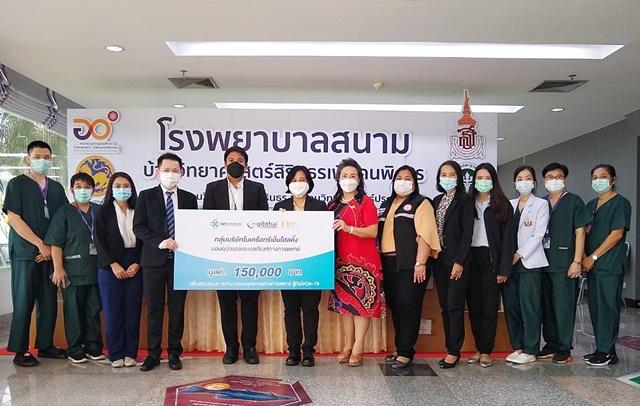 บริษัท กิบไทย จำกัด บริจาคอุปกรณ์และเวชภัณฑ์ทางทางการแพทย์ให้กับโรงพยาบาลสนามบ้านวิทยาศาสตร์สิรินธรเพื่อคนพิการ