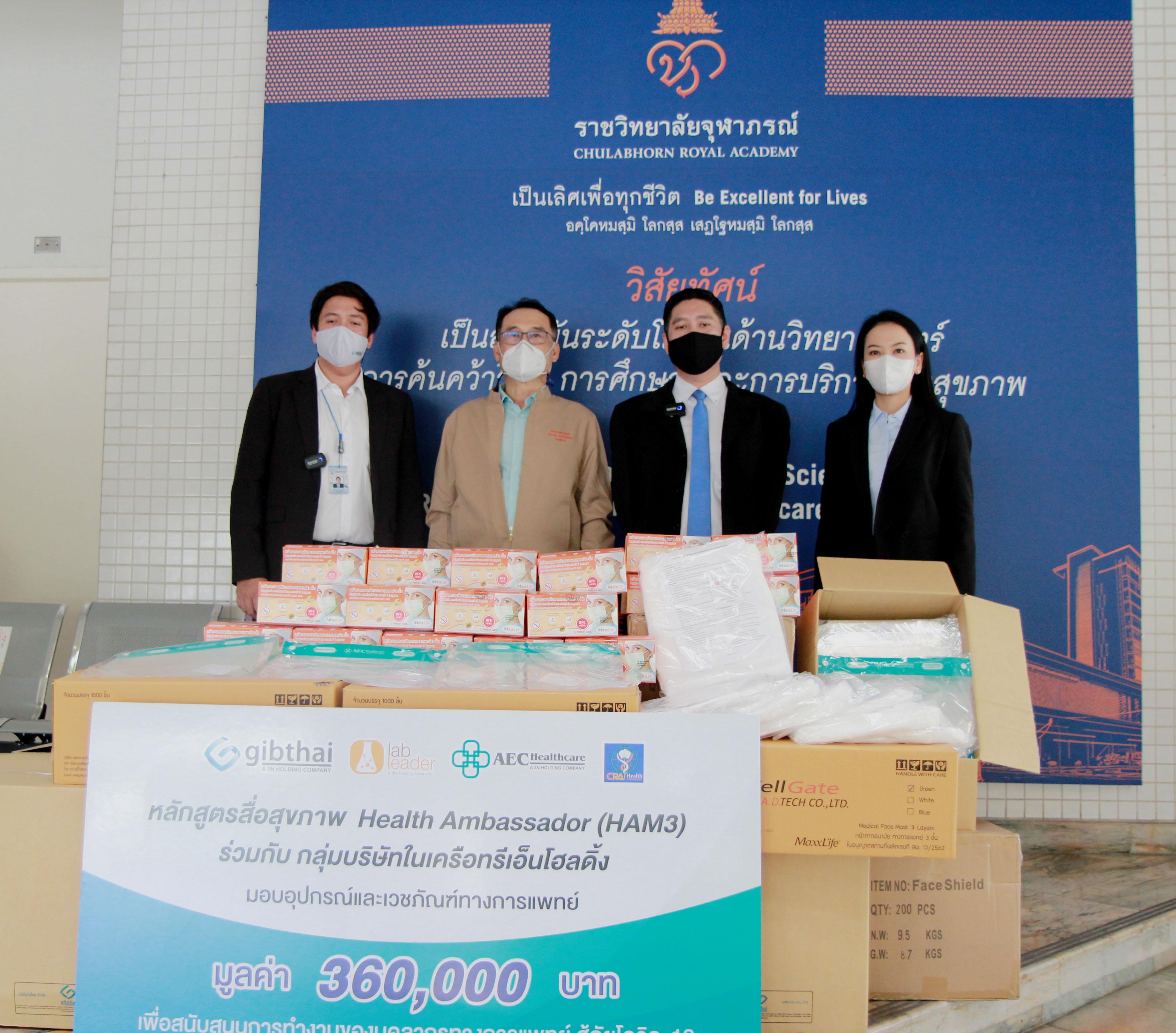 บริษัท กิบไทย จำกัด บริจาคอุปกรณ์และเวชภัณฑ์ทางการแพทย์ให้กับโรงพยาบาลจุฬาภรณ์