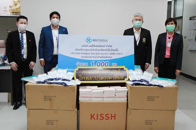 บริษัท กิบไทย จำกัด  ร่วมบริจาคชุด Antigen Test Kits ตรวจหา SARS-CoV-2 (แบบตรวจจากน้ำลายด้วยตัวเอง) ให้กับโรงพยาบาลรามาธิบดี