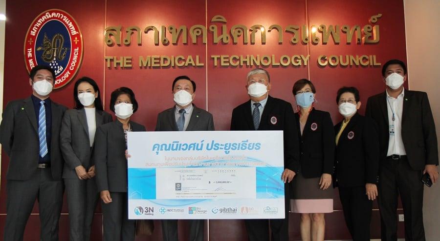 บริษัท กิบไทย จำกัด บริจาคเงิน 1,000,000 บาท สมทบทุนเพื่อปรับปรุงสำนักงานราชวิทยาลัยเทคนิคการแพทย์