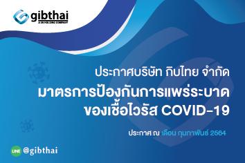 ประกาศบริษัทฯ ที่ 2/2564 ผลกระทบจากการแพร่ระบาดของโรค COVID-19 เรื่องมาตรการป้องกันการแพร่ระบาดของไวรัสโควิด-19 ในบริาท กิบไทย จำกัด