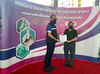 บริษัท กิบไทย จำกัด สนับสนุนโครงการเทคนิคการแพทย์จิตอาสา เพื่อประชาชน ครั้งที่ 1 ตรวจการติดเชื้อโควิด-19 เชิงรุก