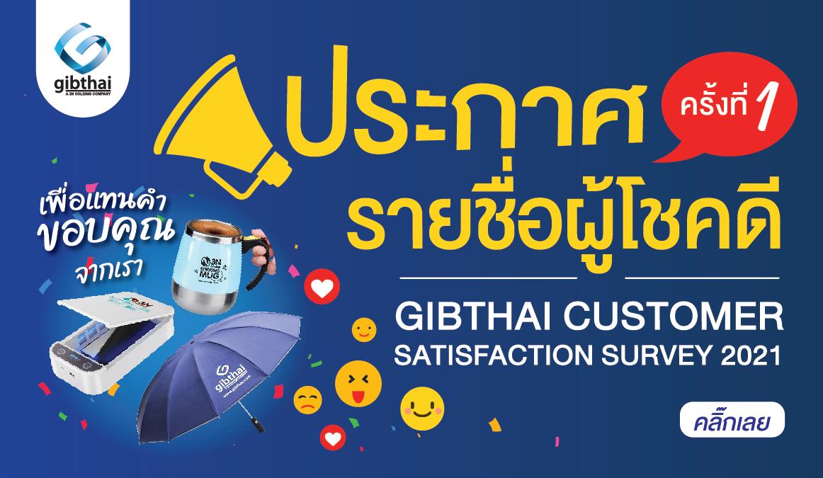 ประกาศรายชื่อผู้โชคดี GIBTHAI Customer Satisfaction Survey 2021 (ครั้งที่ 1)