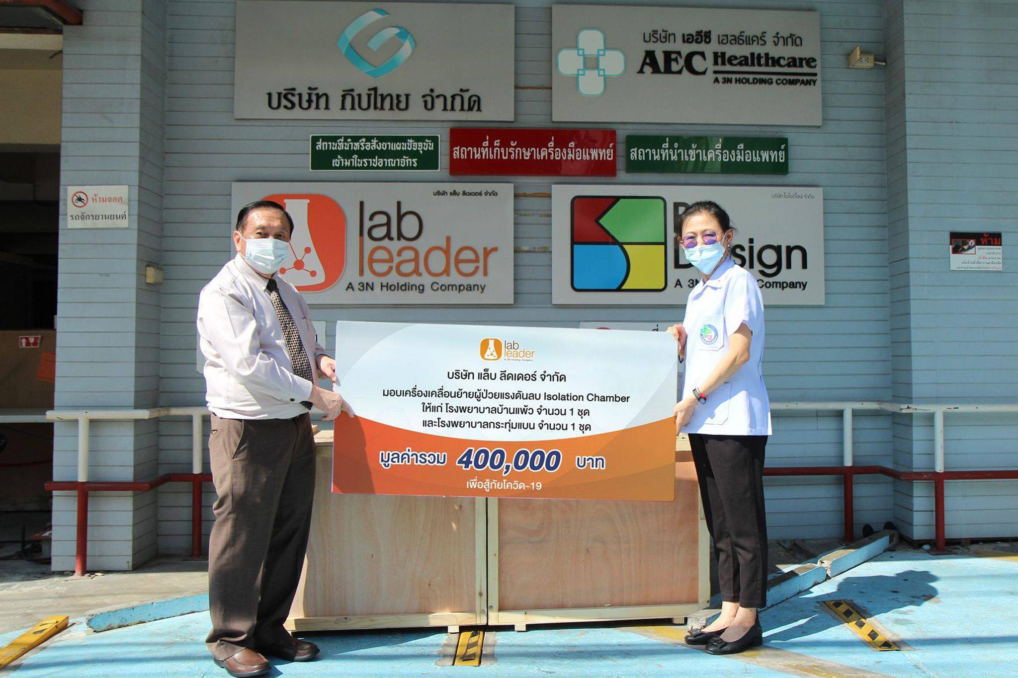 บริษัท กิบไทย จำกัด และบริษัทแล็บ ลีดเดอร์ จำกัด ร่วมบริจาคเครื่องเคลื่อนย้ายผู้ป่วยแรงดันลบ Isolation Chamber