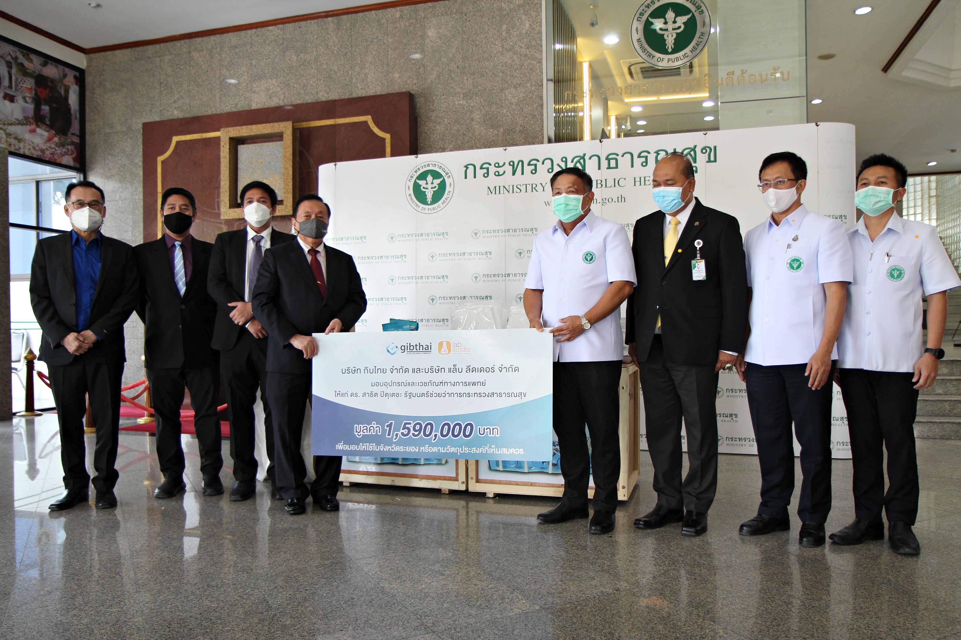 บริษัท กิบไทย จำกัด บริจาคอุปกรณ์และเวชภัณฑ์ทางทางการแพทย์ให้กับ ดร.สาธิต ปิตุเตชะ รัฐมนตรีช่วยว่าการกระทรวงสาธารณสุข