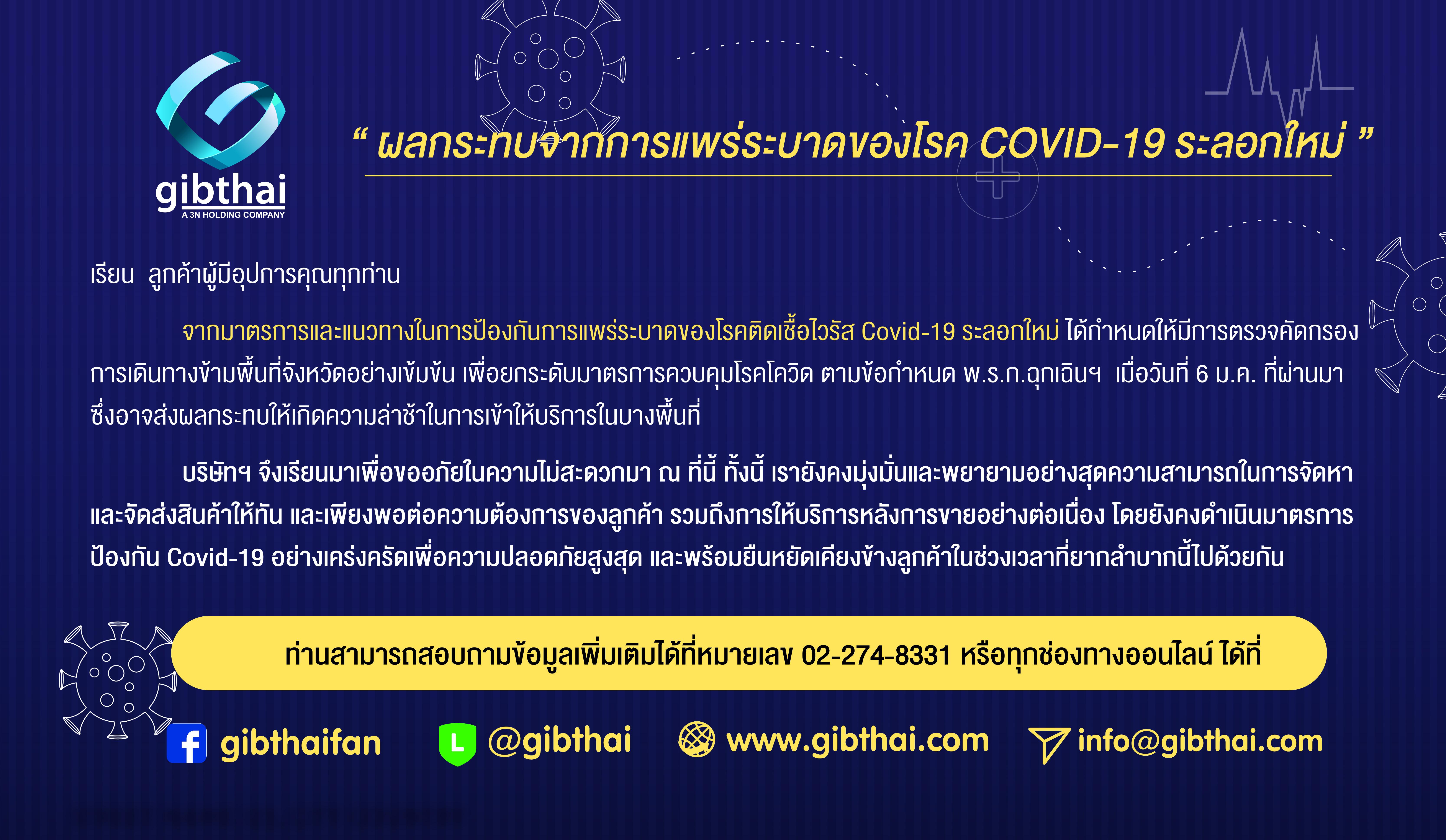 มาตรการการป้องกันการแพร่ระบาดของโรคติดเชื้อไวรัส Covid-19 ระลอกใหม่