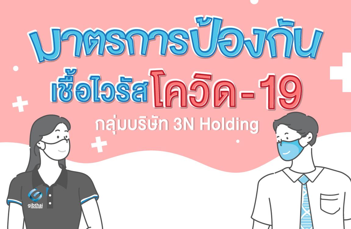 มาตาการป้องกันการแพร่ระบาดของไวรัสโควิด-19 ของบริษัท กิบไทย จำกัด